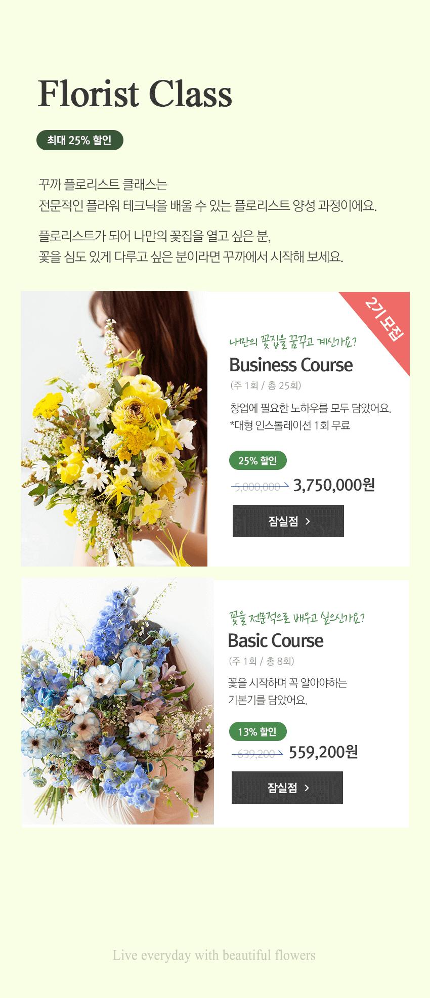Florist Class