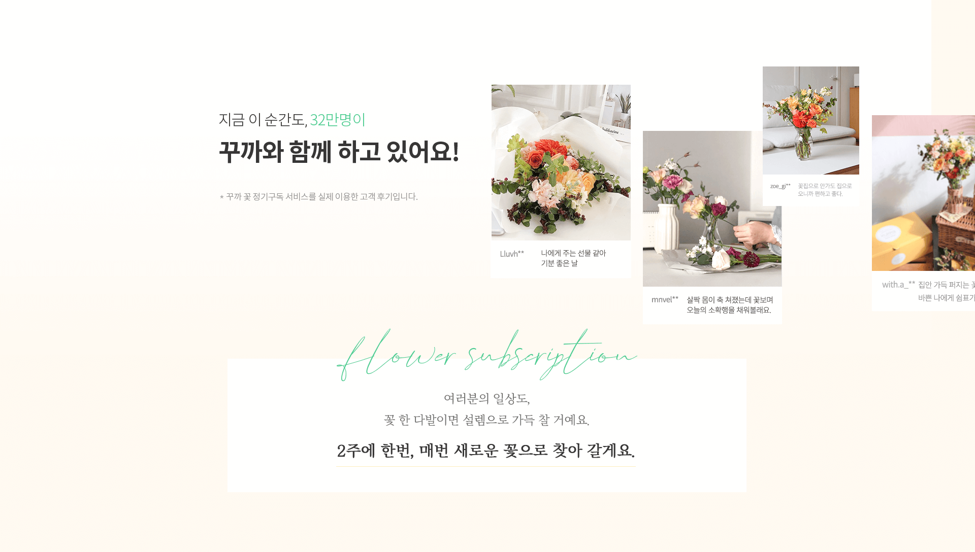 꽃 정기구독