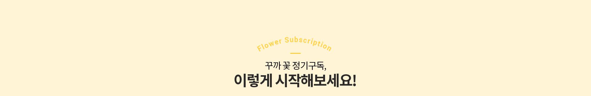 꾸까 꽃 정기구독 이렇게 시작해보세요!