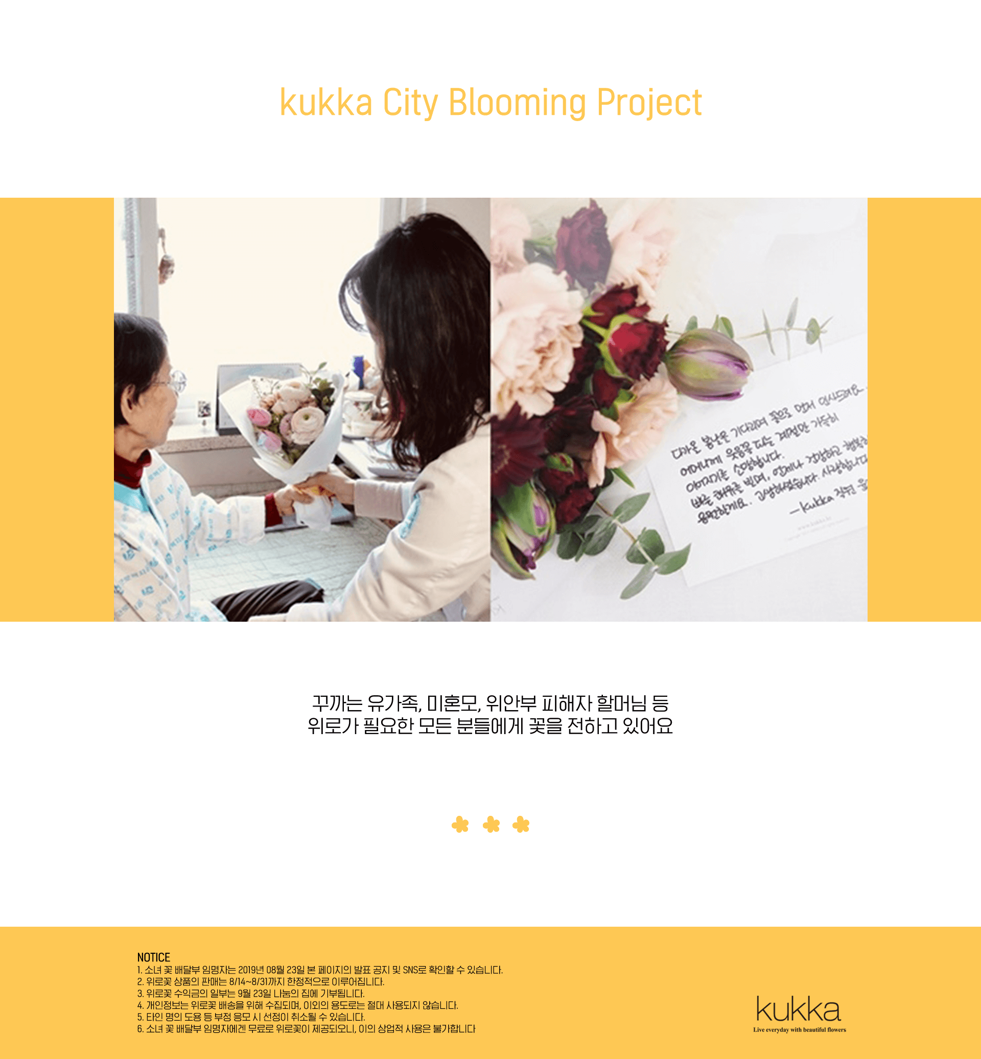 kukka City Blooming Project