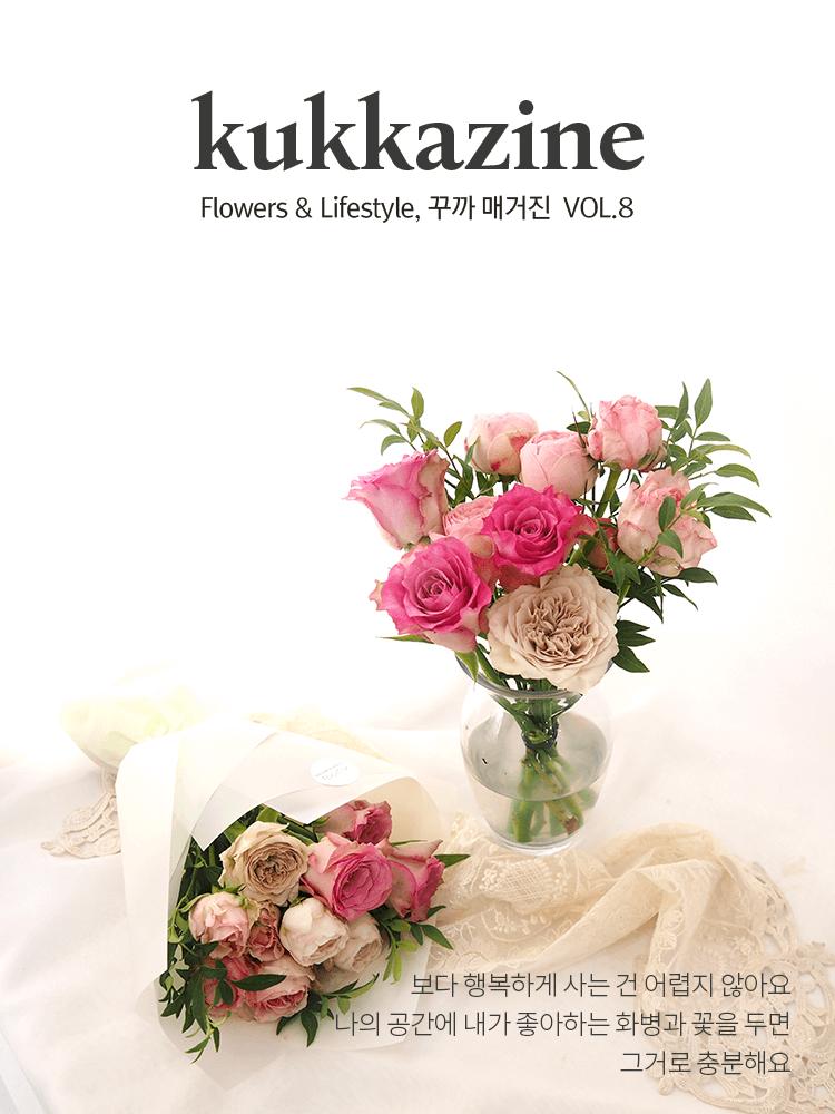 kukkazine vol.8